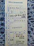 Canetoncafezakka20111021t17_14_331