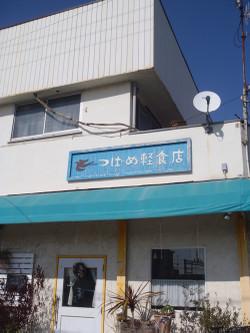 Ikeda2