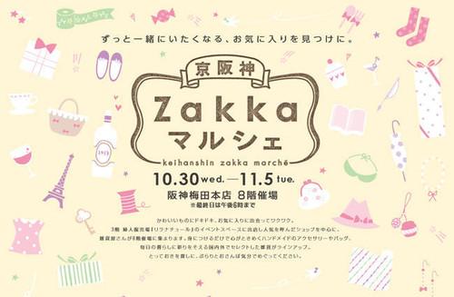 Zakka2013