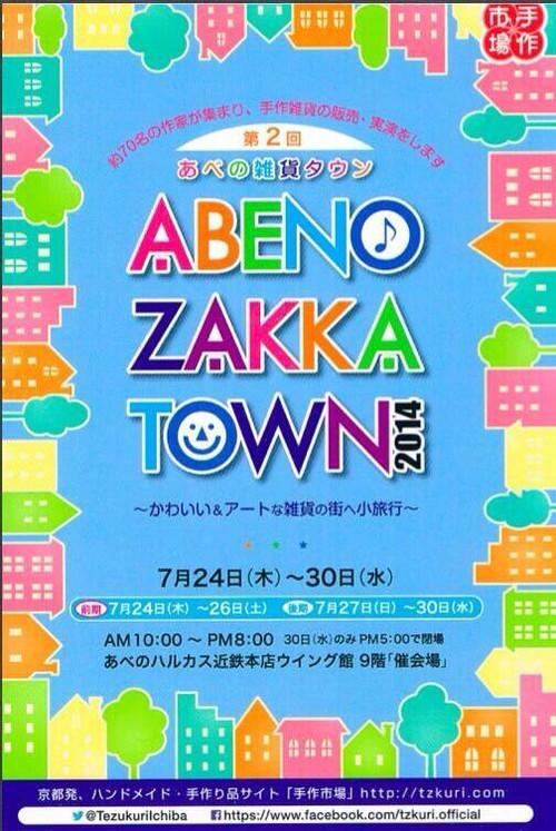 2014_abeno_zakka_town