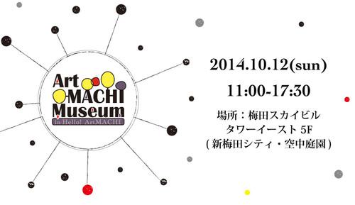 2014artmachi