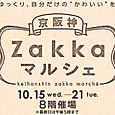 20140930zakka