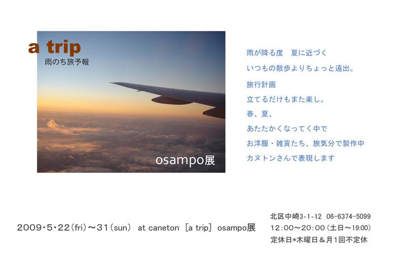 A_trip
